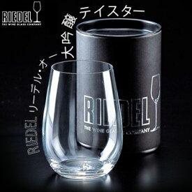 父の日 プレゼント ギフト 日本酒 グラス おしゃれ リーデル オー 大吟醸 酒テイスター RIEDEL 父の日プレゼント 父の日ギフト 贈り物 御祝 酒グラス