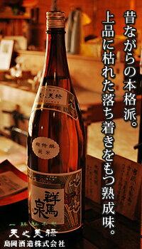 群馬泉 超特選純米酒 1800ml