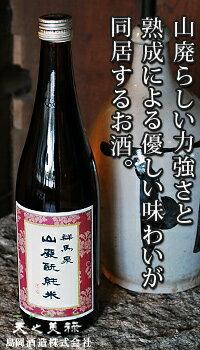 群馬泉 純米酒 720ml