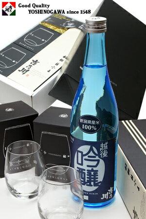 日本酒 お酒 飲み比べ ギフト に 送料無料 新潟 吉乃川香りを愉しむ グラス とセットの越後吟醸父の日 母の日 敬老の日 お中元 お歳暮 プレゼント 辛口 贈り物 内祝いグルメ セール お礼 誕生日