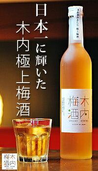 【日本一に輝いた極上梅酒】木内梅酒 500ml