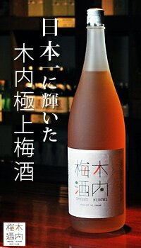 【日本一に輝いた極上梅酒】木内梅酒 1800ml