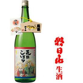 朝日山生酒 元旦しぼり 1830mlお酒 日本酒 プレゼント お土産 贈り物 内祝いグルメ セール お礼 誕生日お正月 お年賀 おせちのお供