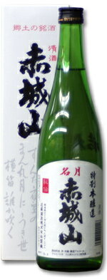 赤城山 特別本醸造 720ml