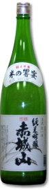 赤城山 純米酒 1800mlお酒 日本酒 お中元 お歳暮父の日 母の日 敬老の日プレゼント お土産 贈り物 内祝いグルメ セール