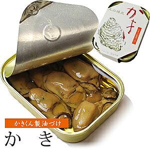 缶詰 おつまみ 京都 竹中缶詰 天の橋立 かき(かき燻製油づけ)【つまみ】 日本酒 おつまみ