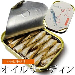 缶詰 おつまみ いわし 京都 竹中缶詰 天の橋立 オイルサーディン(いわし油づけ)つまみ 日本酒 おつまみ 缶詰め おつまみ おすすめ 珍しい