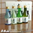 【お歳暮】赤城山 春夏秋冬四季の酒 飲み比べ180mlセット【送料無料】