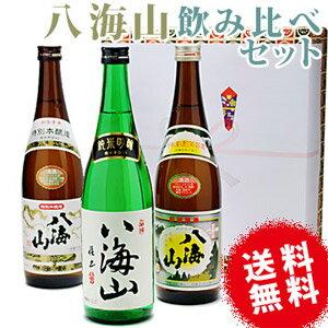 【送料無料】お中元八海山720ml飲み比べセット! 八海醸造【お急ぎOK】父の日ギフトお中元 セール価格でお得にゲット♪あす楽 日本酒 プレゼント