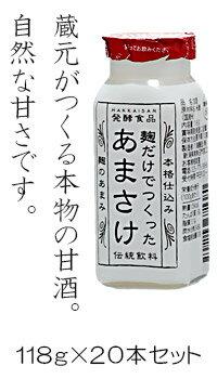 【送料無料】麹だけでつくったあまさけ118g×20本甘酒