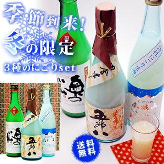 混浊,喝3种酒(五郎八、内部的松树、赤城山),比较,设置! 为喝礼物土特产礼品家而