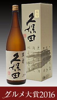 礼物给朝日啤酒久保田湾守 1.8 L 劢 daiginjo) 万寿台父亲一天礼品赠品纪念品礼物回家喝