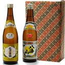 お中元 ギフト 飲み比べセット 送料無料 日本酒 八海醸造 八海山と石本酒造 越乃寒梅720ml 飲み比べ セット おすすめ …