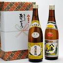 父の日 ギフト プレセント 飲み比べ 送料無料 日本酒 八海醸造 八海山と石本酒造 越乃寒梅720ml 飲み比べセット お歳…