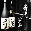 お中元 日本酒 お酒 ギフト 飲み比べ 「 久保田 萬寿 「 八海山 米吟醸 」 1800ml セット 特別 セール 飲み比べセット…