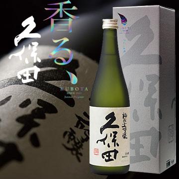 あす楽 朝日酒造 久保田 純米大吟醸 720ml