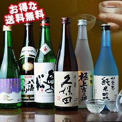 【送料無料】きき酒師厳選6本セット