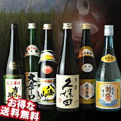 【送料無料】新潟地酒6本飲み比べセット父の日 ギフト 日本酒 プレゼント