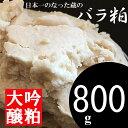 大吟醸酒の酒粕 800g メール便 日本一になった蔵の酒粕 甘酒 酒粕パック 酒粕マスク