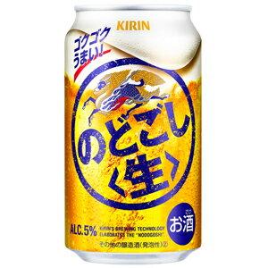 キリン のどごし生 350ml×24缶(1ケース)
