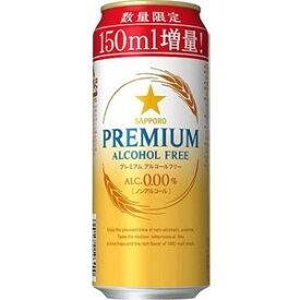 【限定】サッポロ プレミアム アルコールフリー 増量缶 500ml×24缶(1ケース) 【ノンアルコール・ビールテイスト飲料】