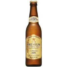 サッポロ プレミアム アルコールフリー 【ノンアルコール・ビールテイスト飲料】 小瓶 334ml×30本(1ケース)