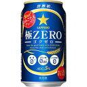 サッポロ 極ZERO ゴクゼロ 350ml×24缶(1ケース)
