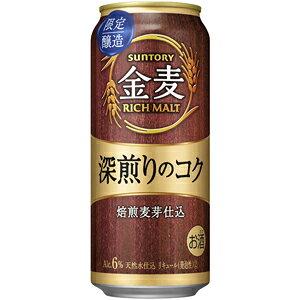 【限定】サントリー 金麦 深煎りのコク 500ml×24缶(1ケース)