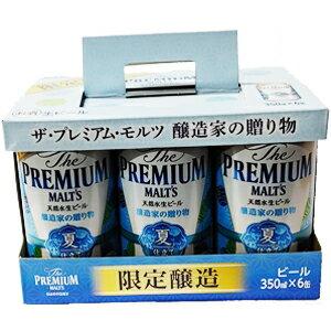 ■特売品■【醸造家の贈り物入り】サントリー ザ・プレミアム・モルツ 3種アソート6缶セット 特選プレミアムギフト 350ml×6缶