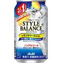 アサヒ スタイルバランス レモンサワーテイスト ノンアルコール 350ml×24缶(1ケース)