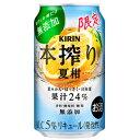 【期間限定】キリン 本搾りチューハイ 夏柑 350ml×24缶
