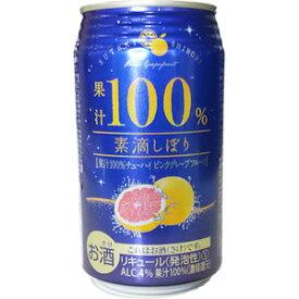 素滴しぼり 果汁100%チューハイ ピンクグレープフルーツ 350ml×24缶(1ケース) /富永貿易