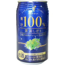 素滴しぼり 果汁100%チューハイ 白ぶどう 350ml×24缶(1ケース) /富永貿易