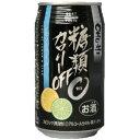 ベストテイスト 酎ハイ レモン&ライム カロリーオフ 糖類ゼロ 350ml×24缶(1ケース)