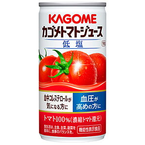 カゴメトマトジュース 低塩 190g×30本 缶