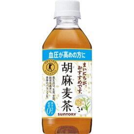 特定保健用食品 サントリー 胡麻麦茶 350ml×24本 (1ケース)
