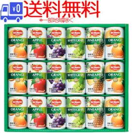 ★送料無料★(一部地域除く)■特売品■デルモンテ 100%果汁飲料ギフト KDF-20R