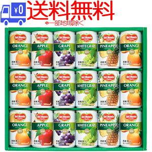 ★送料無料★(一部地域除く)デルモンテ 100%果汁飲料ギフト KDF-20R