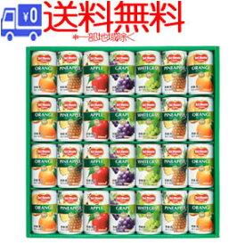 ★送料無料★(一部地域除く)■特売品■デルモンテ 100%果汁飲料ギフト KDF-30R