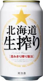 [発泡酒]3ケースまで同梱可★サッポロ 北海道 生搾り 350缶(350ml) 1ケース24本入り【RCP】※