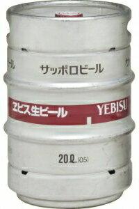 【ビール】1本で梱包★サッポロ エビスビール 20L樽 1本 (20リットル)(業務用)【RCP】