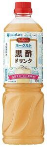 [飲料]2ケースまで同梱可★ミツカン ビネグイット ヨーグルト黒酢ドリンク 1LPET 1ケース8本入り (1000ml)(6倍濃縮タイプ)(mizkan)
