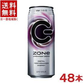 [飲料]★送料無料★※2ケースセット サントリー ZONe アンリミテッド ゼロ (24本+24本)500缶セット (48本)(Ver.1.0.0)(ゾーン 500)(Unlimited ZERO)(エナジードリンク)(500ml)SUNTORY