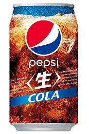 [飲料]3ケースまで同梱可★サントリー ペプシ〈生〉 340缶 1ケース24本入り (ペプシコーラ・Jコーラジャパンコーラ)(340ml、350)(自販機可・手売り可)(PEPSI)SUNTORY
