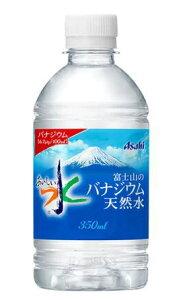 [飲料]3ケースまで同梱可★アサヒ バナジウム天然水 350PET 1ケース24本入り (350mlペット)(おいしい水)(富士山のバナジウム天然水)(ミネラルウォーター・軟水)【保存食常備