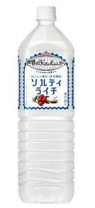 [飲料]2ケースまで同梱可★キリン 世界のKitchenから ソルティライチ 1.5LPET 1ケース8本入り (1500ml)(1.5リットル)(塩分・水分補給)(KIRIN)キリンビバレッジ