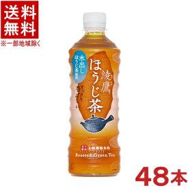 [飲料]★送料無料★※2ケースセット コカ・コーラ 綾鷹 ほうじ茶 (24本+24本)525mlPETセット (48本)(焙じ茶)(500)(Coca-Cola)