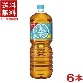 [飲料]★送料無料★※コカ・コーラ ◆やかんの麦茶◆ 2LPET from一(はじめ) 1ケース6本入り (2000ml)(2リットル)(むぎ茶)(Coca-Cola)