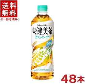 [飲料]★送料無料★※2ケースセット コカ・コーラ 爽健美茶 (24本+24本)600mlセット (48本)(Coca-Cola)(500・PET・ペット)