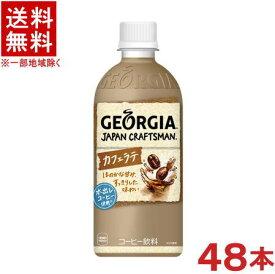 [飲料]★送料無料★※2ケースセット コカ・コーラ ジョージア ジャパン クラフトマン カフェラテ (24本+24本)500PETセット (48本)(500ml)(Coca-Cola)(GEORGIA)